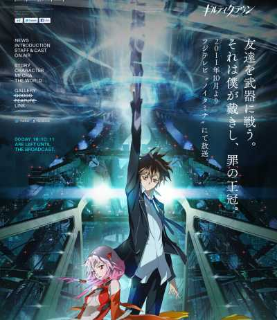 http://file.pinoko.jp/miku_pic201110/guilty_crown_web201110.jpg