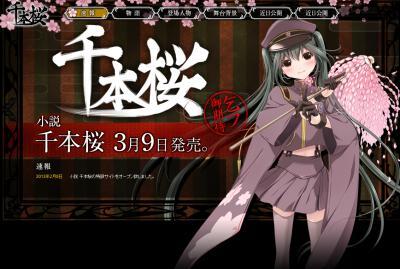 >「小説版 千本桜」公式サイト