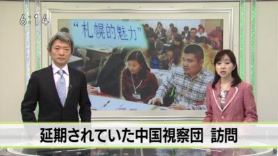 ネットワークニュース北海道